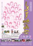 しものせき映画祭ポスター2010.jpg